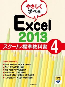 やさしく学べる Excel 2013 スクール標準教科書 4