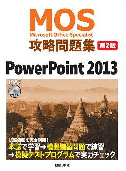 MOS攻略問題集PowerPoint 2013[第2版]