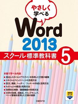 やさしく学べるWord 2013スクール標準教科書5