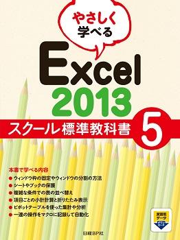 やさしく学べる Excel 2013 スクール標準教科書 5