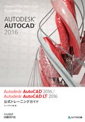 Autodesk AutoCAD 2016 / Autodesk AutoCAD LT 2016 公式トレーニングガイド