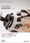 Autodesk Inventor 2016公式トレーニングガイド Vol.1