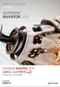 Autodesk Inventor 2016 公式トレーニングガイド Vol.2