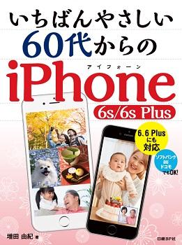 いちばんやさしい 60代からのiPhone 6s/6s Plus