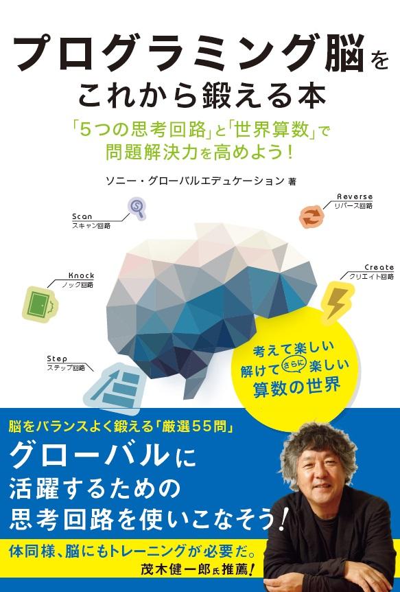 プログラミング脳をこれから鍛える本 「5つの思考回路」と「世界算数」で問題解決力を高めよう!
