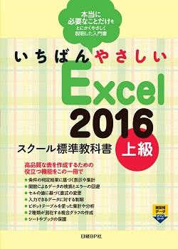 いちばんやさしい Excel 2016 スクール標準教科書 上級