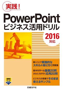 PowerPointビジネス活用ドリル[2016対応]
