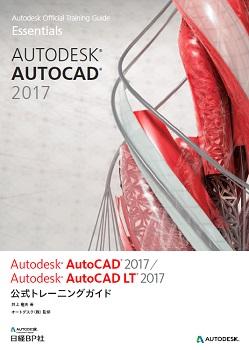 Autodesk AutoCAD 2017 / Autodesk AutoCAD LT 2017公式トレーニングガイド