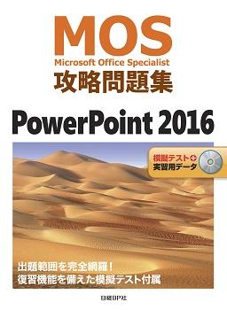 MOS攻略問題集 PowerPoint 2016
