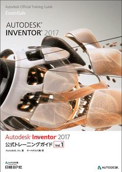 Autodesk Inventor 2017公式トレーニングガイド Vol.1