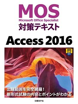 MOS対策テキスト Access 2016