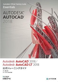 Autodesk AutoCAD 2018 / Autodesk AutoCAD LT 2018公式トレーニングガイド