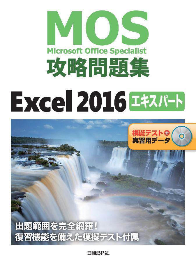 MOS攻略問題集Excel 2016エキスパート