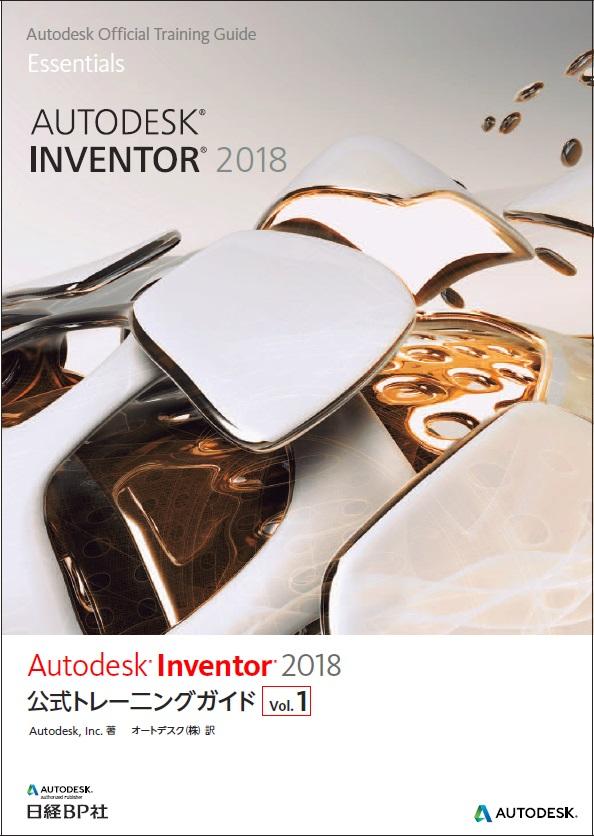 Autodesk Inventor 2018公式トレーニングガイド Vol.1