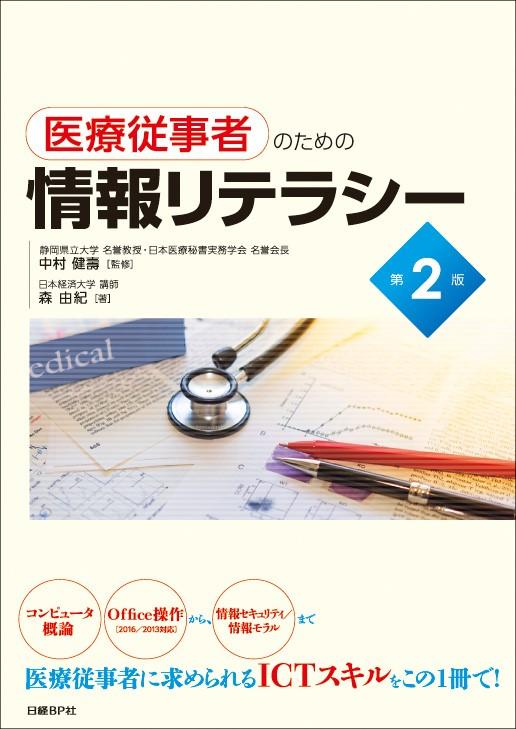 医療従事者のための情報リテラシー第2版