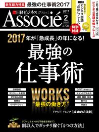 日経ビジネスアソシエ2017年2月号