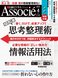 日経ビジネスアソシエ2017年4月号