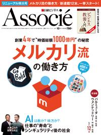 日経ビジネスアソシエ2017年10月号