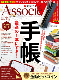 日経ビジネスアソシエ2017年11月号