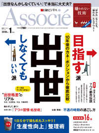 日経ビジネスアソシエ2018年1月号