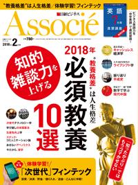日経ビジネスアソシエ2018年2月号