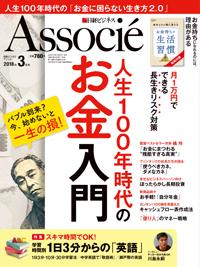日経ビジネスアソシエ2018年3月号