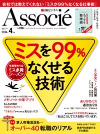 日経ビジネスアソシエ2018年4月号