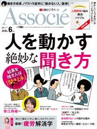 日経ビジネスアソシエ2018年6月号