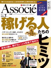日経ビジネスアソシエ2018年7月号