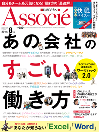 日経ビジネスアソシエ2018年8月号