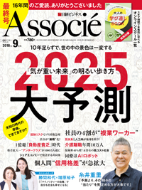日経ビジネスアソシエ2018年9月号