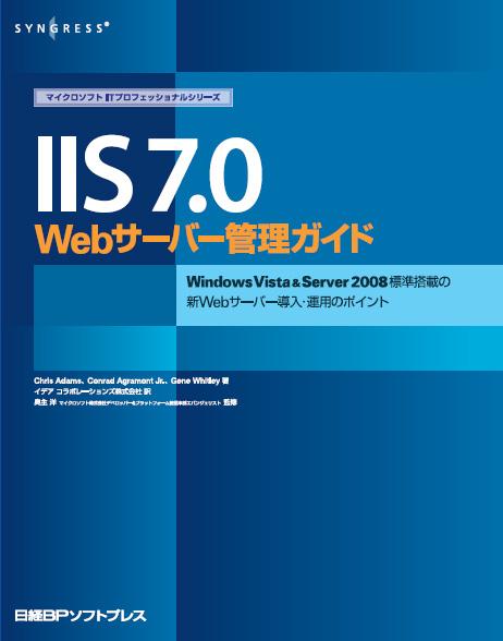 IIS 7.0 Webサーバー管理ガイド