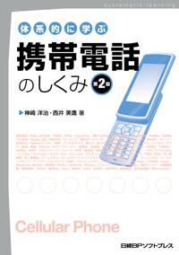 体系的に学ぶ携帯電話のしくみ 第2版