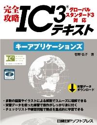 完全攻略IC3テキスト グローバルスタンダード3対応 キー アプリケーションズ