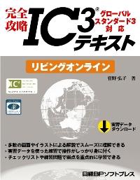 完全攻略IC3テキスト グローバルスタンダード3対応 リビング オンライン