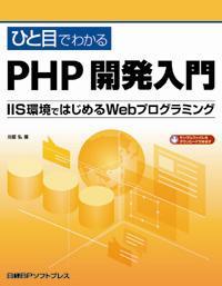 ひと目でわかるPHP開発入門 - IIS環境ではじめるWebプログラミング