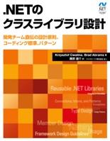 .NETのクラスライブラリ設計