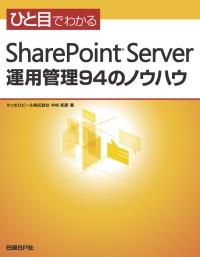 ひと目でわかるSharePoint Server運用管理94のノウハウ