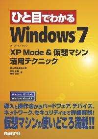 ひと目でわかるWindows 7 - XP Mode & 仮想マシン活用テクニック