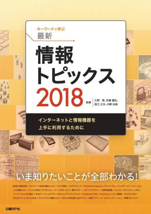 キーワードで学ぶ最新情報トピックス 2018