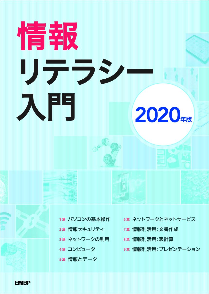 情報リテラシー入門 2020年版
