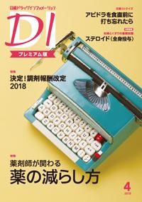 日経ドラッグインフォメーション2018年4月号