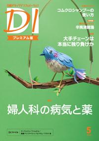 日経ドラッグインフォメーション2018年5月号