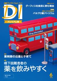日経ドラッグインフォメーション2018年6月号