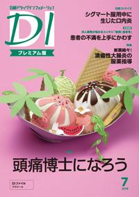 日経ドラッグインフォメーション2018年7月号