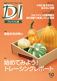日経ドラッグインフォメーション2018年10月号