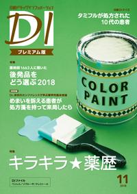 日経ドラッグインフォメーション2018年11月号