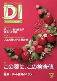 日経ドラッグインフォメーション2018年12月号