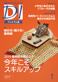 日経ドラッグインフォメーション2019年1月号