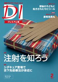 日経ドラッグインフォメーション2019年2月号